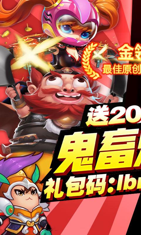 三国大亨-鬼畜版截图1