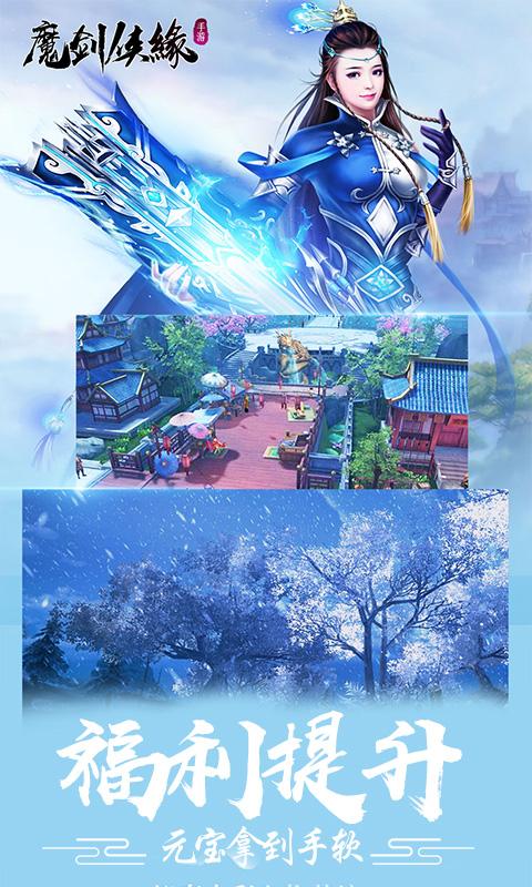 魔剑侠缘(我本是仙星耀版)截图5