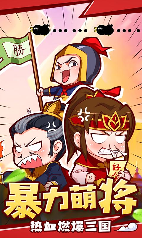 大话2发布网4月1日-4月8日萌三国高爆版开服狂欢