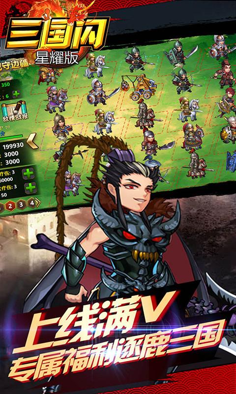大话2发布网4月3日-4月7日三国闪星耀版线下活动