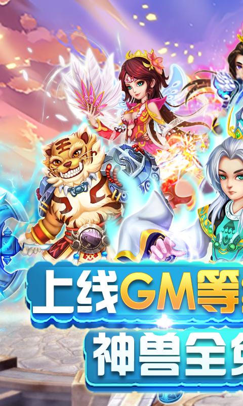 西游荣耀GM版截图1