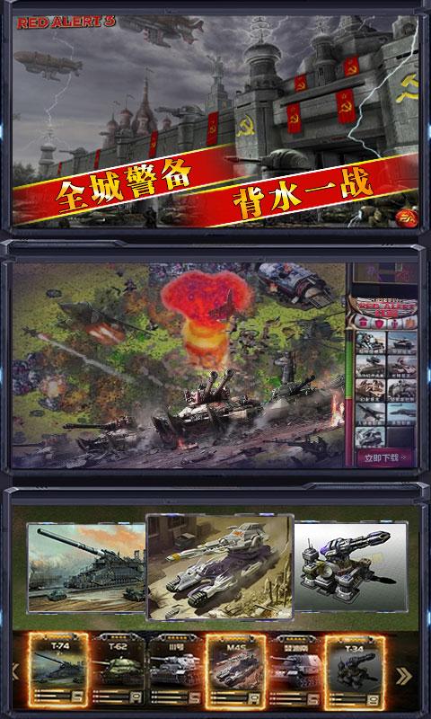 王者纷争-送999天启坦克截图4
