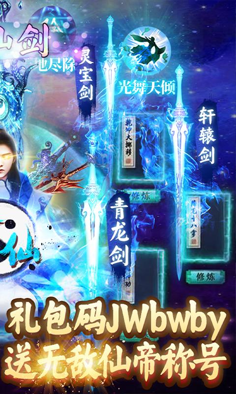诛剑奇侠传(无限资源)截图2