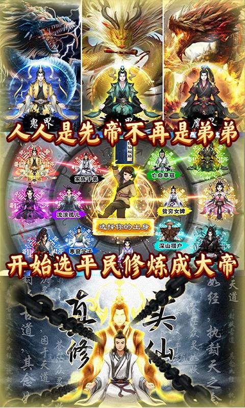 诛剑奇侠传(无限资源)截图3