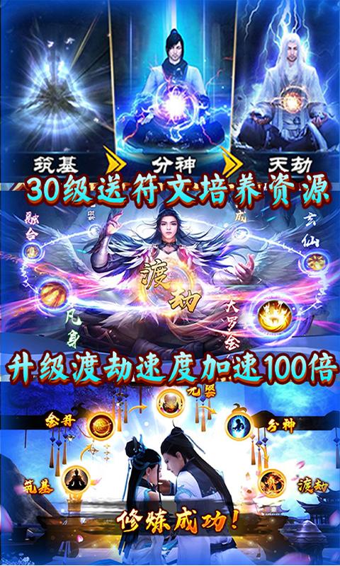 诛剑奇侠传(无限资源)截图4