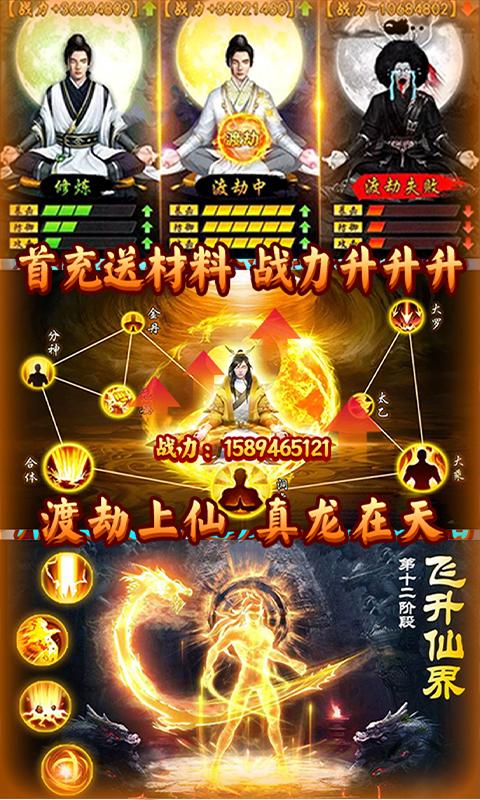 诛剑奇侠传(无限资源)截图5