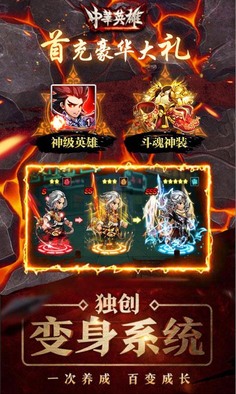 中华英雄-百抽版截图3