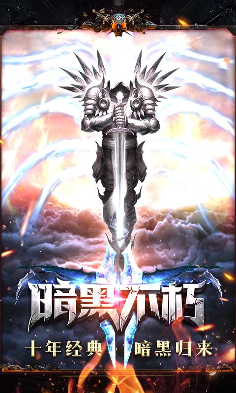 神域天堂超V版截图1