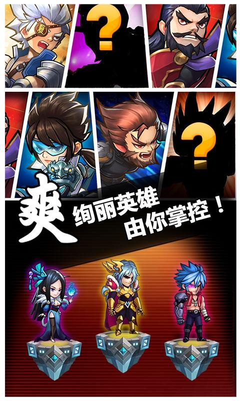 中华英雄官方(商城版)截图5