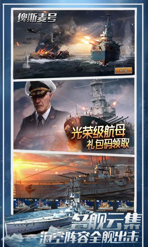 王牌战舰-天天送百抽截图3