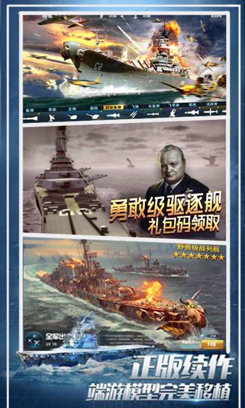 王牌战舰-天天送百抽截图4