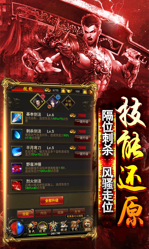 红月战神BT截图5