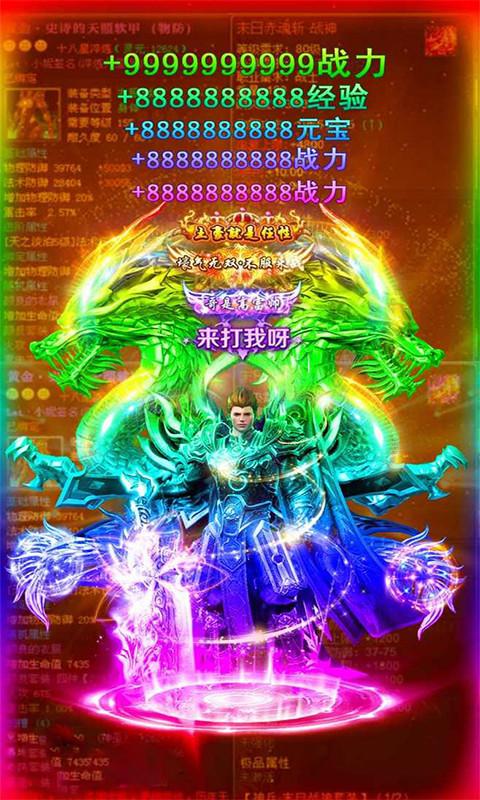 万道武神GM版截图1