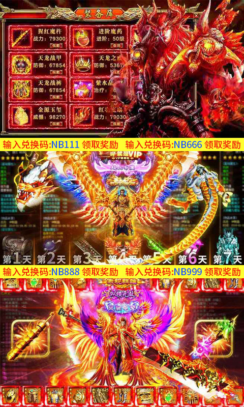 万道武神GM版截图2