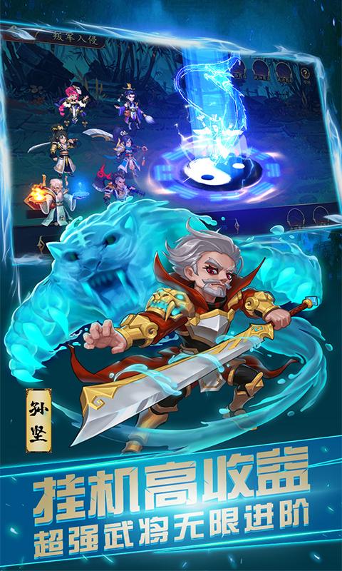 龙之剑圣截图5