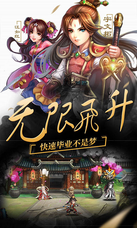 轩辕剑群侠录屠仙版截图3