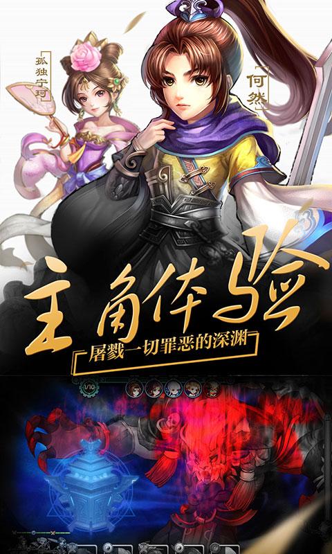 轩辕剑群侠录屠仙版截图5