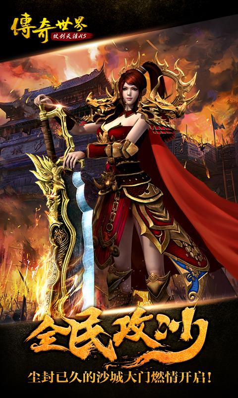 传奇世界之仗剑天涯商城版截图1