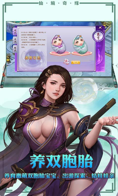 仙界幻世录尊享元宝版截图4