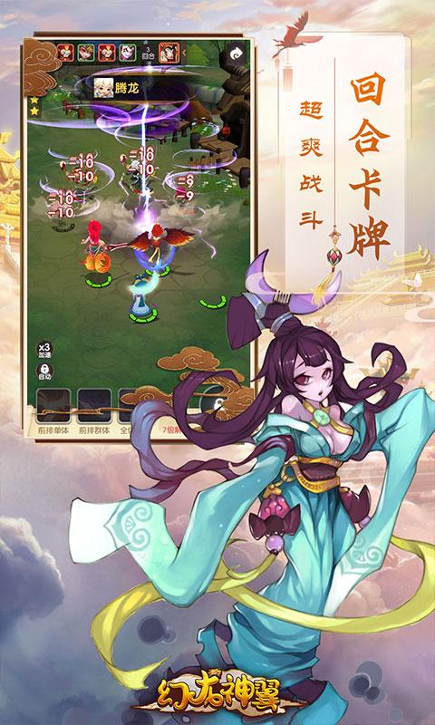 幻龙神翼截图2