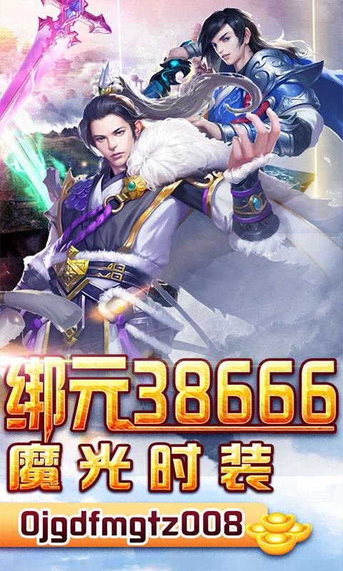 紫青双剑截图2