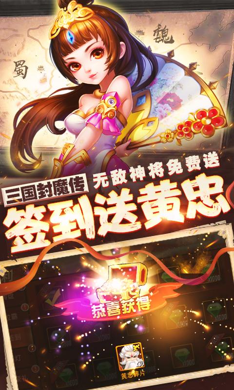 三国封魔传-1元版截图4