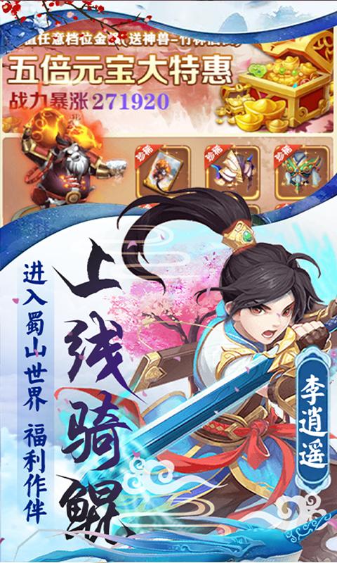 蜀山世界(送600元元宝)截图3