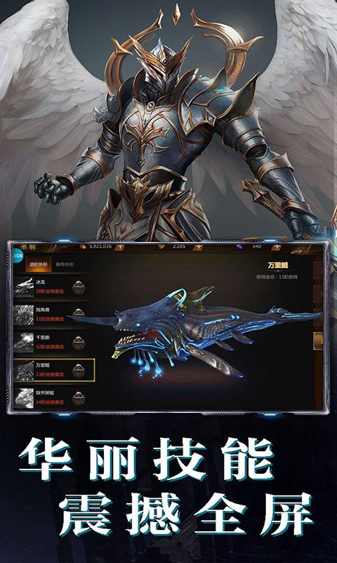 亚瑟神剑常规服截图3