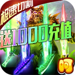 大秦之帝国崛起-送1000充值
