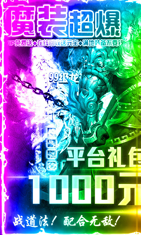 大秦之帝国崛起-送1000充值截图1