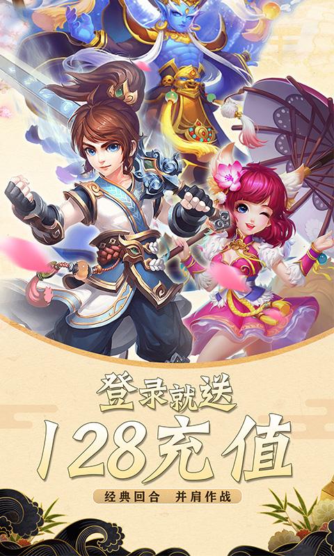 新开大话首发回合手游魔幻客栈-送128