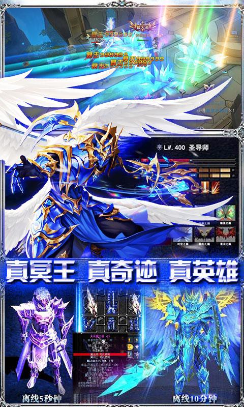 王者魔神-龙王无限抽截图2
