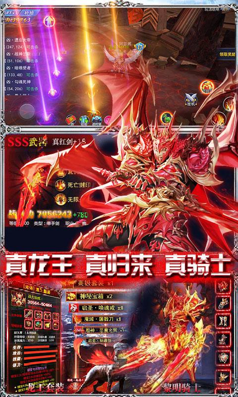 王者魔神-龙王无限抽截图3