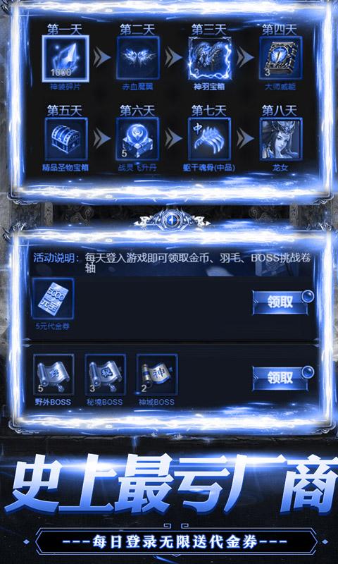 热血千刀斩神兽版截图4
