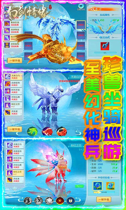 幻剑情缘BT版截图1
