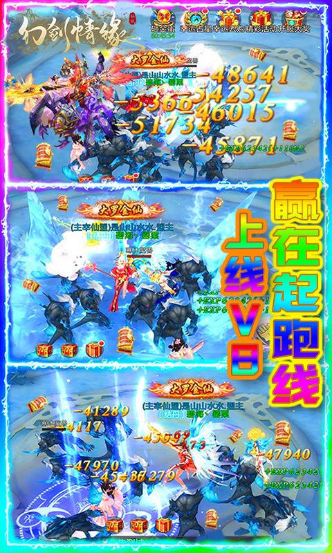 幻剑情缘BT版截图4