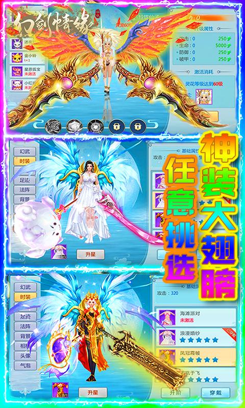 幻剑情缘BT版截图5