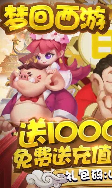 梦幻仙道-送1000充值截图2