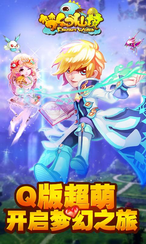 梦幻仙境(无限送充版)截图1