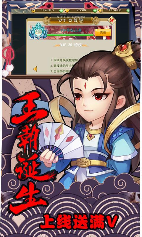 轩辕剑群侠录超V版截图4