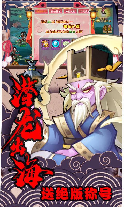 轩辕剑群侠录超V版截图5