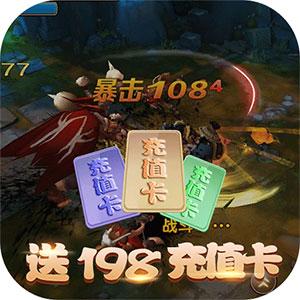 龙之幻想(送7星吕布)