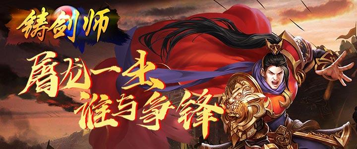 铸剑师(定制版)