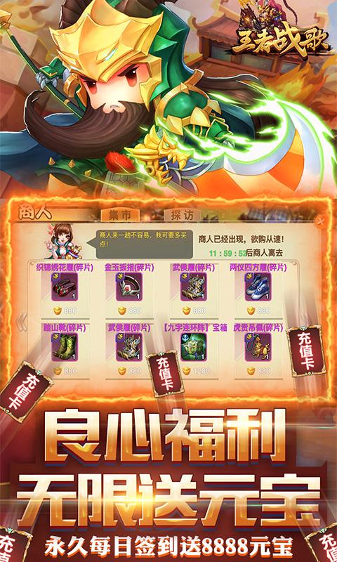 王者战歌(送千元充值)截图3