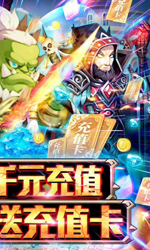 幻世英雄-送1000充值截图2