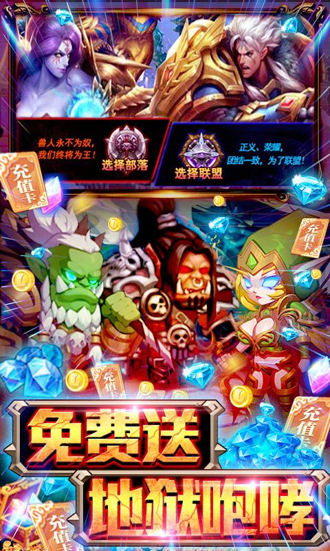 幻世英雄-送1000充值截图3