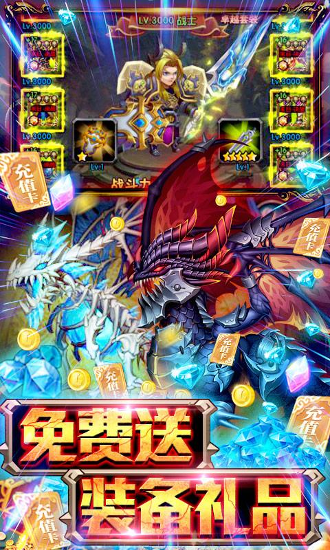 幻世英雄-送1000充值截图4