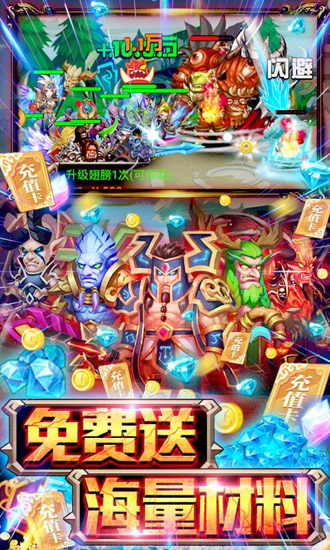 幻世英雄-送1000充值截图5