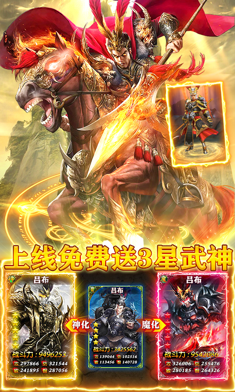 龙战于野-送3星武神截图1
