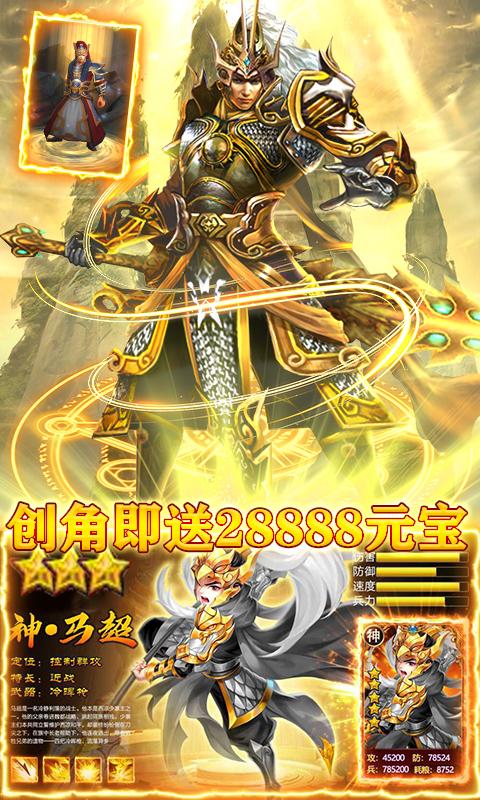 龙战于野-送3星武神截图3